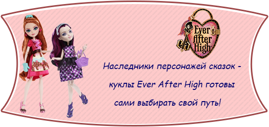 Куклы Эвер Афтер Хай (Ever After High)