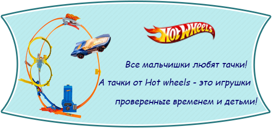 Хот Вилс (Hot Wheels)